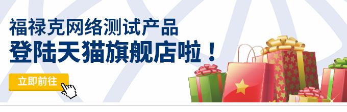 福禄克网络测试产品登录天猫旗舰店拉!