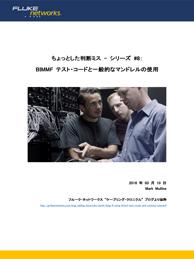 BIMMF テスト・コードと一般的なマンドレルの使用
