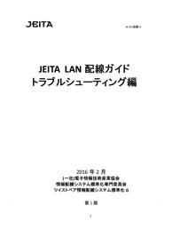 JEITA LAN 配線ガイド - トラブルシューティング編