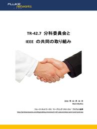 TR-42.7 分科委員会と IEEE の共同の取り組み