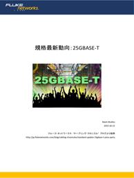 規格最新動向:25GBase-T - ブログ