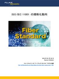 規格最新動向:ISO / IEC 11801 の現状 - ブログ