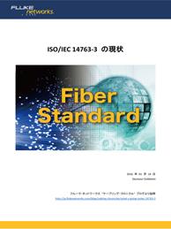 規格最新動向:ISO / IEC 14763-3 の現状 - ブログ
