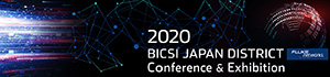 BICSI カンファレンス