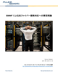 BIMMF による光ファイバー規格対応への賛否両論