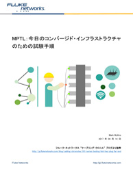 MPTL:今日のコンバージド・インフラのための試験手順