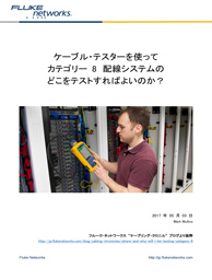 ケーブル・テスターを使ってカテゴリー 8 配線システムのどこをテストすればよいのか?