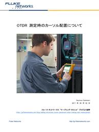 OTDR 測定時のカーソル配置について