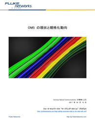 OM5 の現状と規格化動向についての最新情報