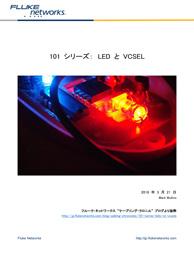 101 シリーズ:LED と VCSEL
