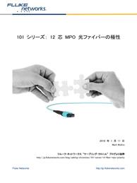 101 シリーズ: 12 芯 MPO 光ファイバーの極性