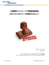 ANSI/TIA 568.2-D が承認されました!