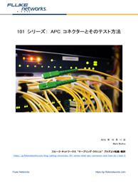 101 シリーズ: APC コネクターとそのテスト方法