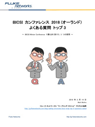 BICSI カンファレンス 2018:多くあった質問 トップ 3
