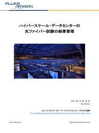 ハイパースケール・データセンターの光ファイバー試験の結果管理