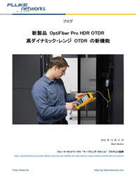 新製品 OptiFiber Pro HDR OTDR - 高ダイナミック・レンジ OTDR の新機能