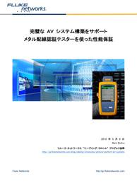 完璧な AV システム 構築をサポート:メタル配線認証テスターを使った性能保証