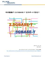 今の配線でも 2.5/5GBASE-T をサポートできる?