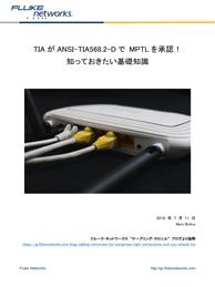 TIA が ANSI-TIA568.2-D で MPTL を承認!