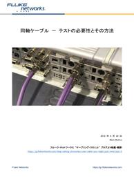 同軸ケーブル - テストの必要性とその方法