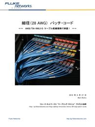 細径 (28 AWG) パッチ・コード