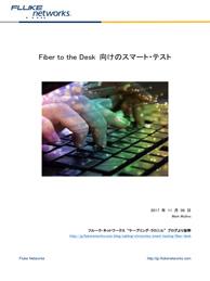 Fiber to the Desk 向けのスマート・テスト