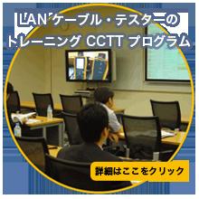 CCTT プログラム
