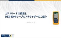 Cat 8 の概要と DSX-8000-ウェブキャスト