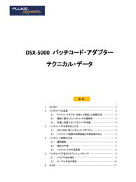 DSX-5000 用パッチコード・アダプター