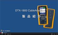 DTX-1800 製品説明