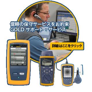 Gold サポート・サービス