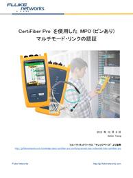 CertiFiber Pro を使用した MPO (ピンあり) マルチモード・リンクの認証