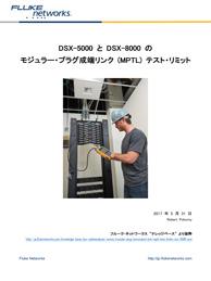 DSX-5000 と DSX-8000 のモジュラー・プラグ成端リンク (MPTL) テスト・リミット