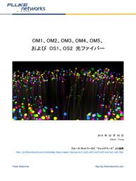 OM1、OM2、OM3、OM4、OM5、および OS1、OS2 光ファイバー