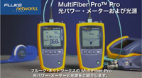 MultiFiber Pro の紹介ビデオ