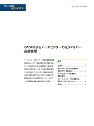 OTDR によるデータセンターの光ファイバー配線管理