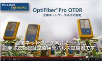 OptiFiber Pro OTDR の紹介