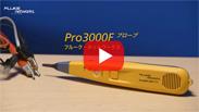 Pro3000F ノイズ・フィルター付きプローブの紹介