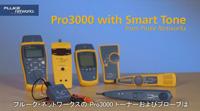 Pro3000 の紹介