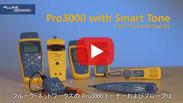 Pro3000 と SmartTone 機能の紹介