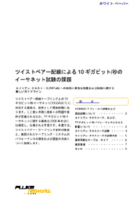 ツイストペア配線による 10 ギガビット/秒のイーサネット試験の課題