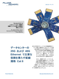 データセンターの 25G および 40G Ethernet で<br /> 主要な役割を果たす配線規格 Cat 8