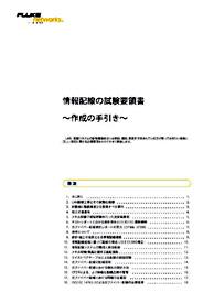 情報配線の試験要領書