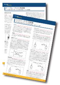 メタル/光ファイバー配線測定の用語集