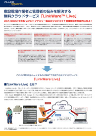 LinkWare Live テクニカル・データ
