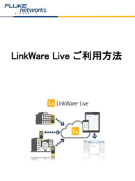 LinkWare Live のご利用方法