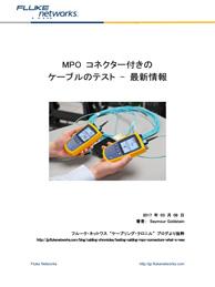 MPO コネクター付きのケーブルのテスト