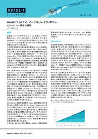 NBASE-T 2.5G / 5G イーサネット・テクノロジー