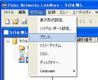 LinkWare プリント