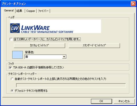 LinkWare プリント・オプション
